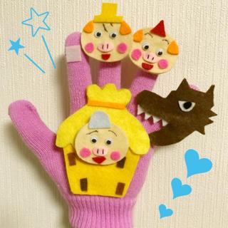 さんびきのこぶた手袋シアター(その他)