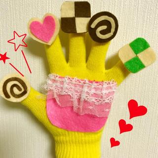 ふしぎなポケット手袋シアター(知育玩具)