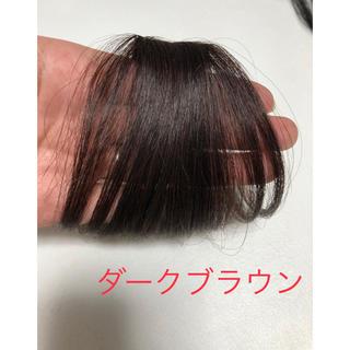 前髪ウィッグ サイドなしタイプ ダークブラウン(前髪ウィッグ)