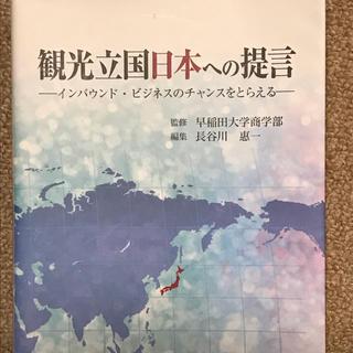 観光立国日本への提言~インバウンド・ビジネスのチャンスととらえる~ 長谷川 恵一