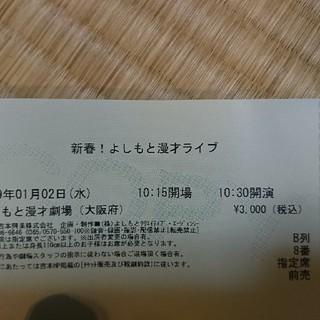 新春!よしもと漫才ライブ1/2