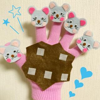 いっぴきののねずみ手袋シアター(その他)