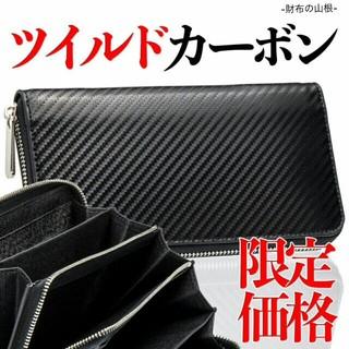 ❤限定価格❤ツイルドカーボン メンズ 長財布 新品 送料無料 レディース(長財布)