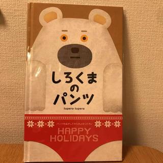 新品☆未開封  しろくまのパンツ クリスマスバージョン