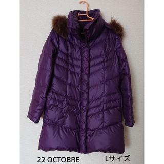 ヴァンドゥーオクトーブル(22 OCTOBRE)の22オクトーブル☆パープル色・ダウンコート Lサイズ(ダウンコート)