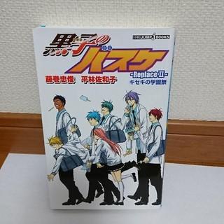 黒子のバスケ 小説 即購入オッケー