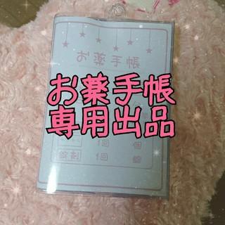 渋川茶様専用♡お薬手帳 カバー ケース ブックカバー ハンドメイド h4(母子手帳ケース)