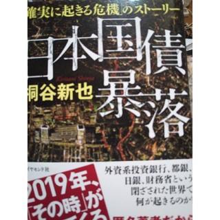 日本国債暴落。・:+°
