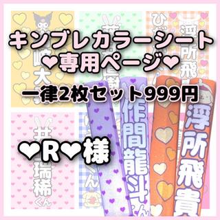 ジャニーズジュニア(ジャニーズJr.)の❤︎R❤︎様専用(アイドルグッズ)