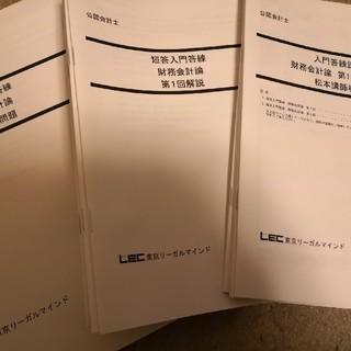 LEC公認会計士 短答入門答練 財務会計論 松本講師 全10回 フルセット