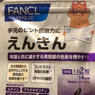 ファンケル(FANCL)のFANCL ヘルスサイエンス えんきん(その他)