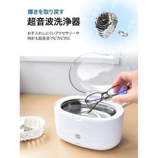 【送料無料!】超音波洗浄機 メガネ 時計 シェーバー(日用品/生活雑貨)