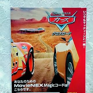 Disney - ディズニー/カーズクロスロード  マジックコードのみ  MovieNEX
