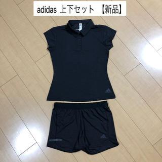 アディダス(adidas)の新品 上下セット adidas アディダス テニス ヨガ ランニング ウェア  (ウェア)