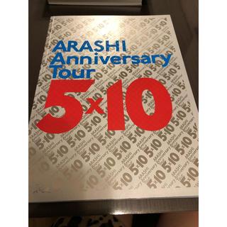 【送料込み】嵐 Anniversary Tour 5×10 パンフレット