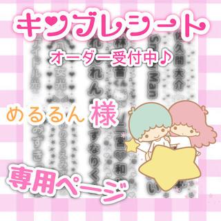 めるるん様 専用ページ【お急ぎ作成】(アイドルグッズ)