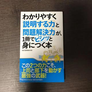 わかりやすく説明する力と問題解決力が一冊でビシッと身につく本