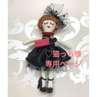 ブラックドレスのルルベちゃん(バッグチャーム)