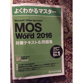 MOS word 2016 対策テキスト&問題集