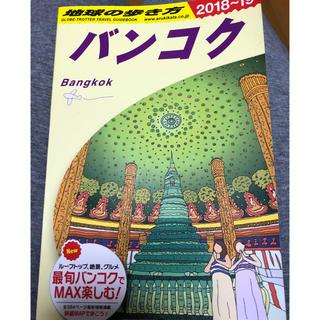 ダイヤモンドシャ(ダイヤモンド社)の地球の歩き方 2018〜19 バンコク(地図/旅行ガイド)