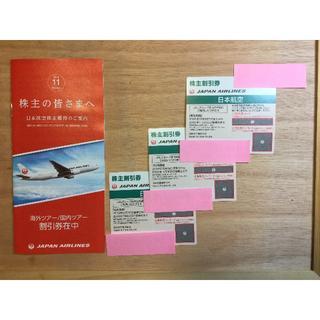 JAL/日本航空 株主優待券 3枚+海外ツアー割引券/国内ツアー割引券(航空券)