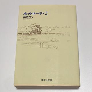 「ホットロード 2巻」紡木たく
