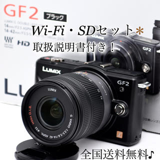 Panasonic - ☆ Wi-Fiでスマホへ☆HD動画が撮れる♩LUMIX GF2 レンズキット