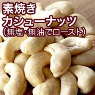 素焼きカシューナッツ 1kg T様専用(その他)