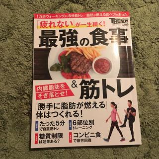 最強の食事&筋トレ(健康/医学)