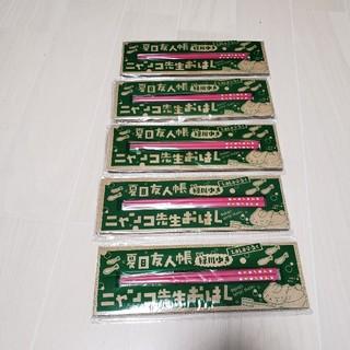 ハクセンシャ(白泉社)の雑誌付録  ニャンコ先生おはし×5本セット(カトラリー/箸)