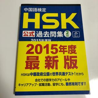 HSK2級 過去問
