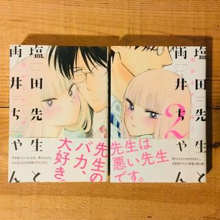 塩田先生と雨井ちゃん 2冊