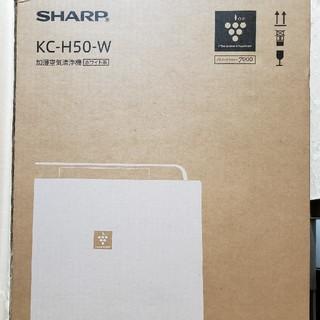 シャープ(SHARP)のSHARP 加湿空気清浄機 KC-H50-W(空気清浄器)