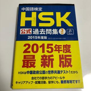 HSK3級過去問