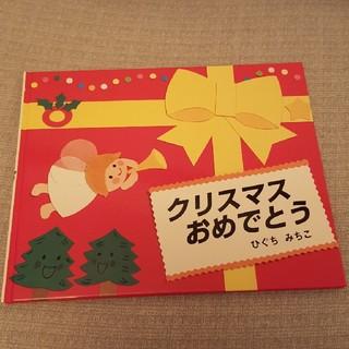 クリスマス おめでとう