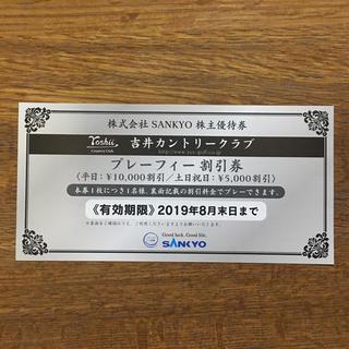 吉井カントリークラブ プレーフィー 割引券