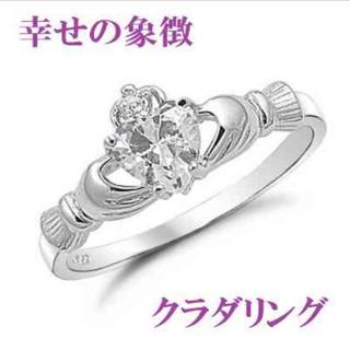 ジルコニア ハートが輝くリング(16号) 愛、友情、幸せの象徴 特別な指輪(リング(指輪))