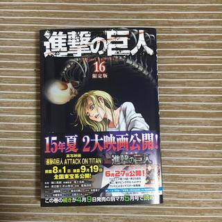 進撃の巨人 諫山創 限定版 16巻 本 コミック アニメ 漫画 雑貨 グッズ