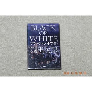 BLACK OR WHITE 浅田次郎作品