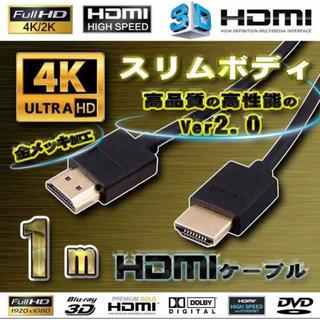 スリムボディ HDMIケーブル 1m 4K 3D  Ver2.0フルハイビジョン