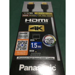 Panasonic RP-CHK15 HDMIケーブル