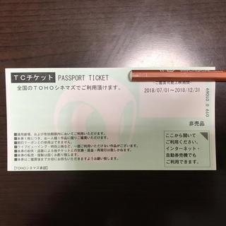 TOHOシネマズ TCチケット