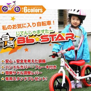 子供用自転車 ランニング 練習用ブレーキ付 ペダルなし トレーニング キッズ