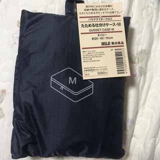 ムジルシリョウヒン(MUJI (無印良品))のたためる仕分けケース(旅行用品)