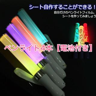 人気高性能 LED ペンライト 15色 カラーチェンジ コンサートライト「4本(アイドルグッズ)
