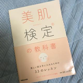 美肌検定の教科書