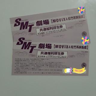 MOVIX & 松竹系  シネマチケット  2枚