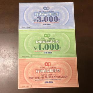 アオヤマ(青山)の洋服の青山 3000円+1000円 +特別商品優待券(ショッピング)