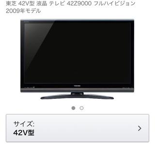 液晶テレビ 東芝 42Z9000