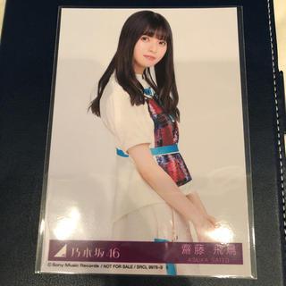ノギザカフォーティーシックス(乃木坂46)の齋藤飛鳥生写真(女性アイドル)